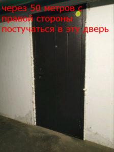 дверь в цех свечного заводика